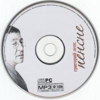 Пенсне MP3