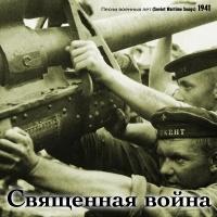 Священная война / Песни военных лет [1941]