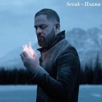 Sevak - Пламя