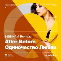 After Before (Одиночество Любви) - Single