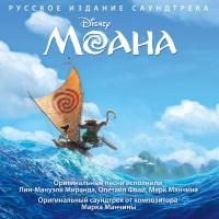 Моана (Оригинальный саундтрек)