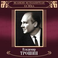 Великие исполнители России XX века: Владимир Трошин