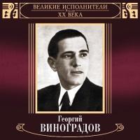 Великие Исполнители России XX Века: Георгий Виноградов (Deluxe)