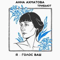 Трибьют Анны Ахматовой: «Я - Голос Ваш»