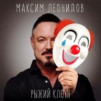 Рыжий Клоун - Single