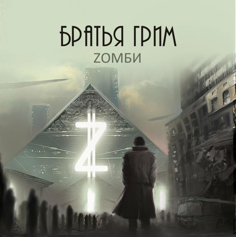 «Братья Грим» выпустили диск «Zомби»