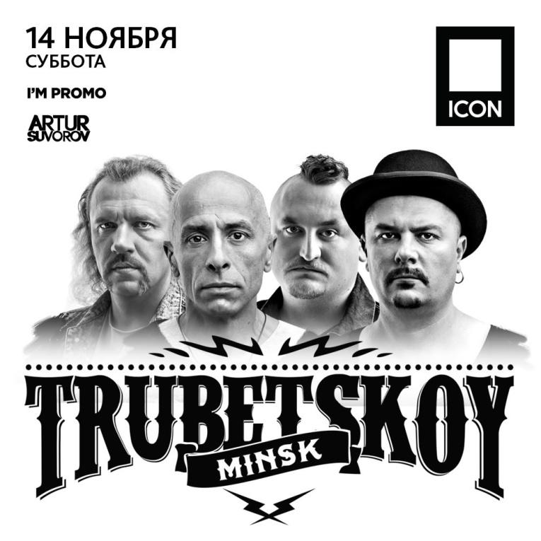 Группа TRUBETSKOY выступит в клубе ICON
