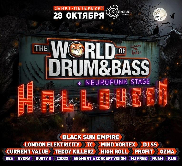 Фестиваль THE WORLD OF DRUM&BASS «HALLOWEEN» пройдет в Питере