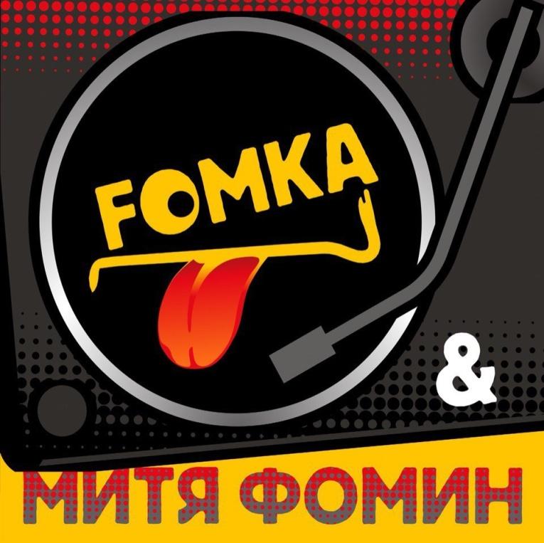 Митя Фомин готовит сольный акустический концерт в Москве