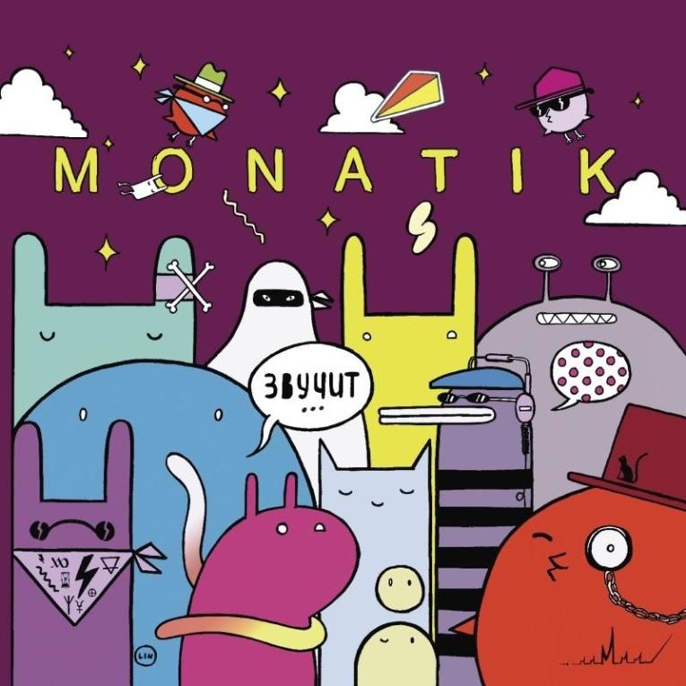 MONATIK презентовал новый диск