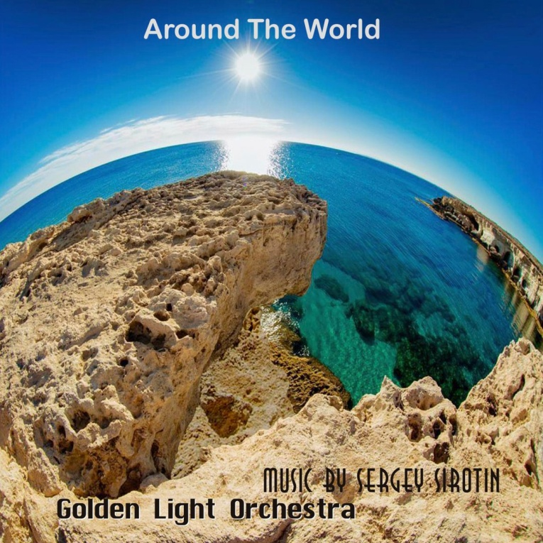 Sergey Sirotin & Golden Light Orchestra выпустил сингл Around The  World