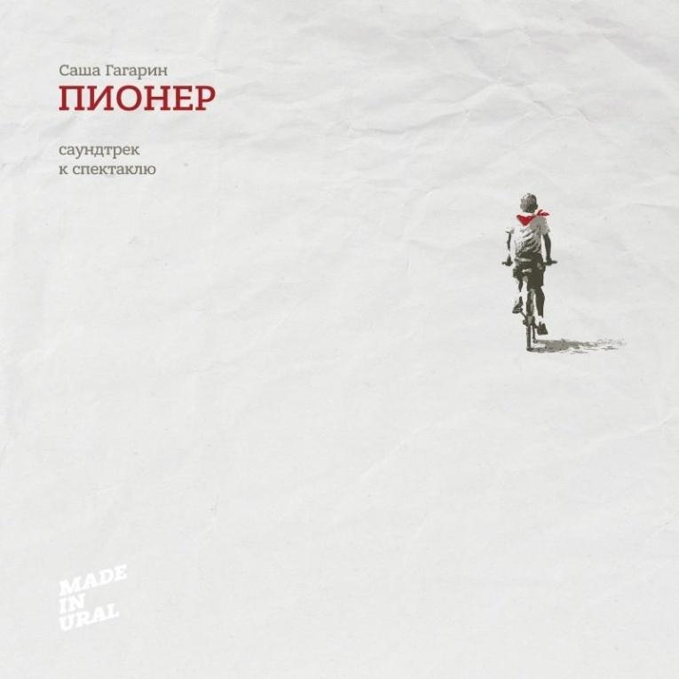 Саша Гагарин выпустил новый альбом «Пионер»