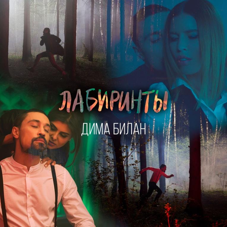 """Дмитрий Билан презентовал новый клип """"Лабиринты"""""""