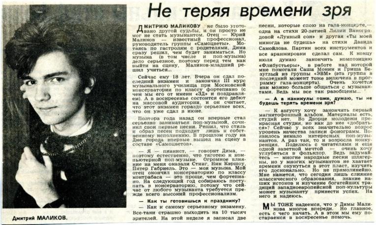 Дмитрий Маликов отпраздновал творческий День Рождения