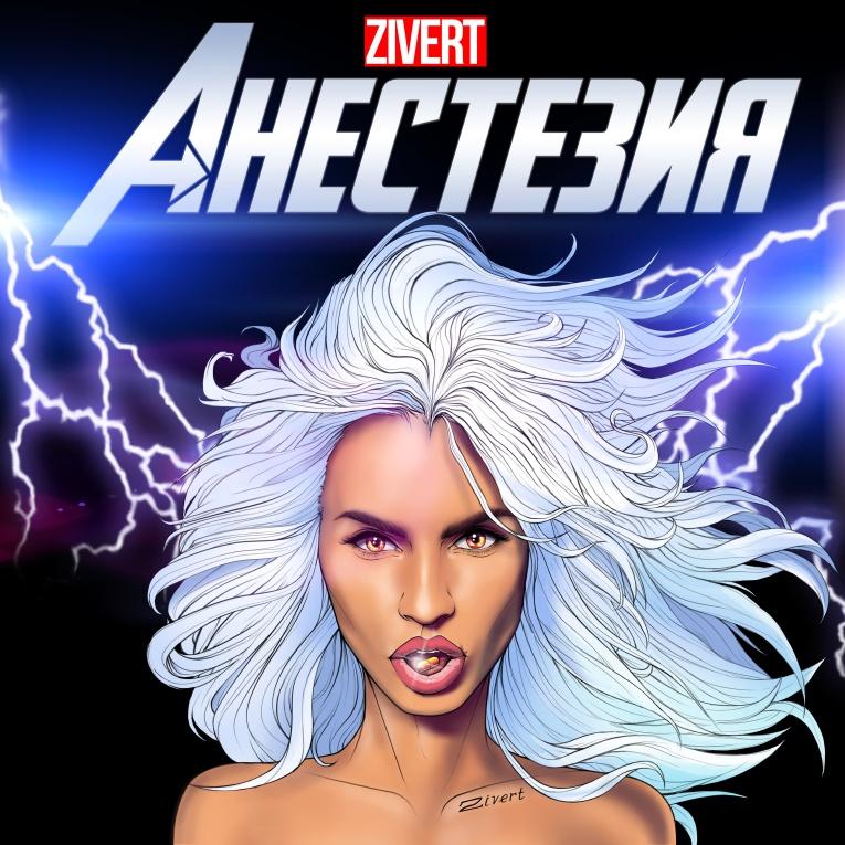 Анестезия для израненных сердец: новый музыкальный проект Zivert