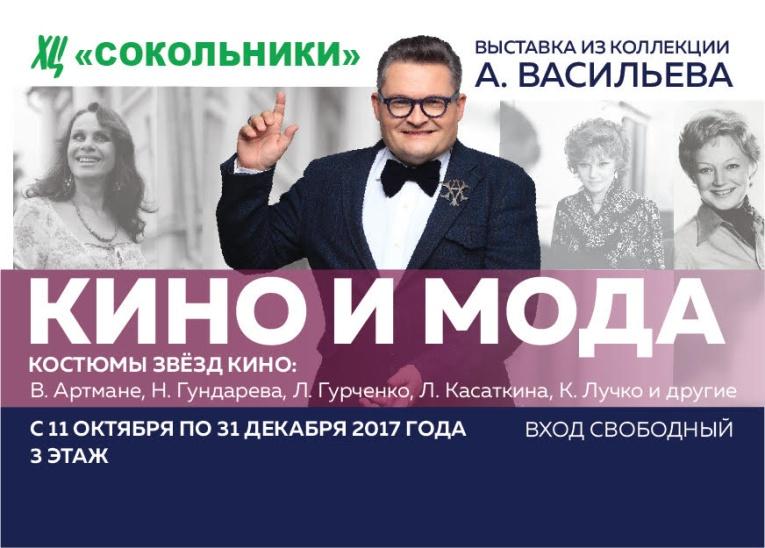 Александр Васильев продемонстрирует всем шикарные платья знаменитых киноактрис