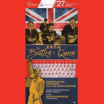 Хиты The Beatles и Queen исполнит симфонический оркестр