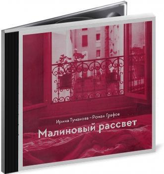 Ирина Туманова выпустила новый альбом