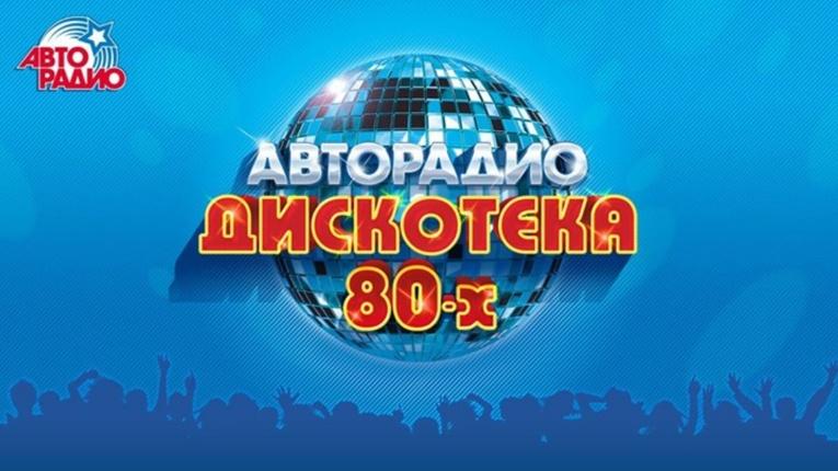 Считаем дни до XVIII международного музыкального фестиваля «Дискотека 80-х»