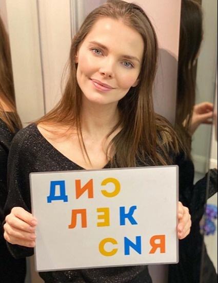 Российские звезды поучаствовали в акции в поддержку детей с дислексией