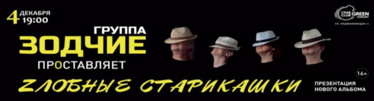 """«Зодчие» с новой программой """"Злобные старикашки"""""""