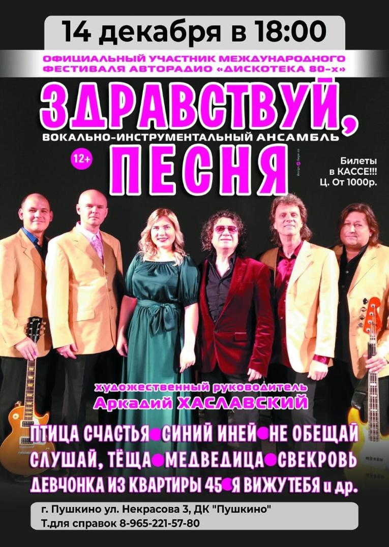 """Концерты ВИА """"Здравствуй, песня"""" п/у Аркадия Хаславского"""