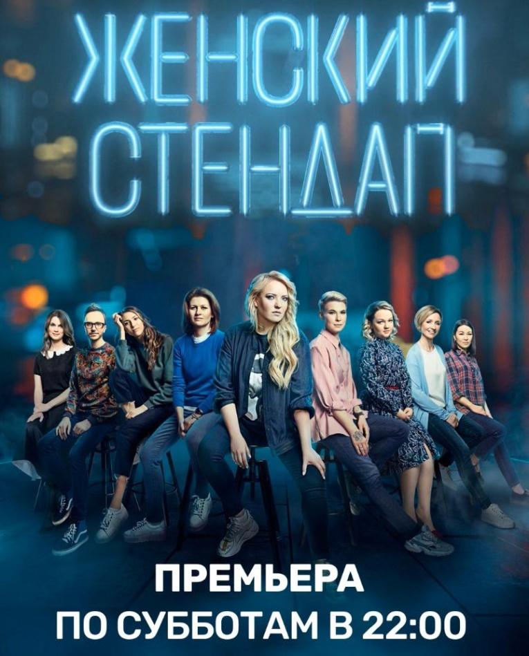Рок-группа Uma2rmanпосетила съемки шоу «Женский Стендап»