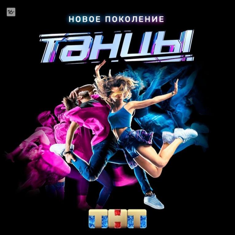 «Танцы» в День всех влюбленных. Радио ENERGY рекомендует!