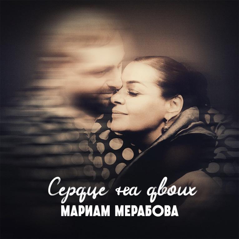 Мариам Мерабова выпустила памятный сингл, посвящённый мужу