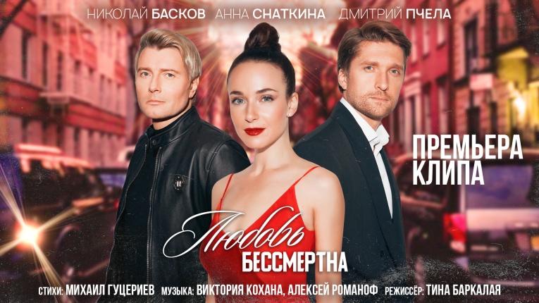 Премьера нового клипа Николая Баскова о любви