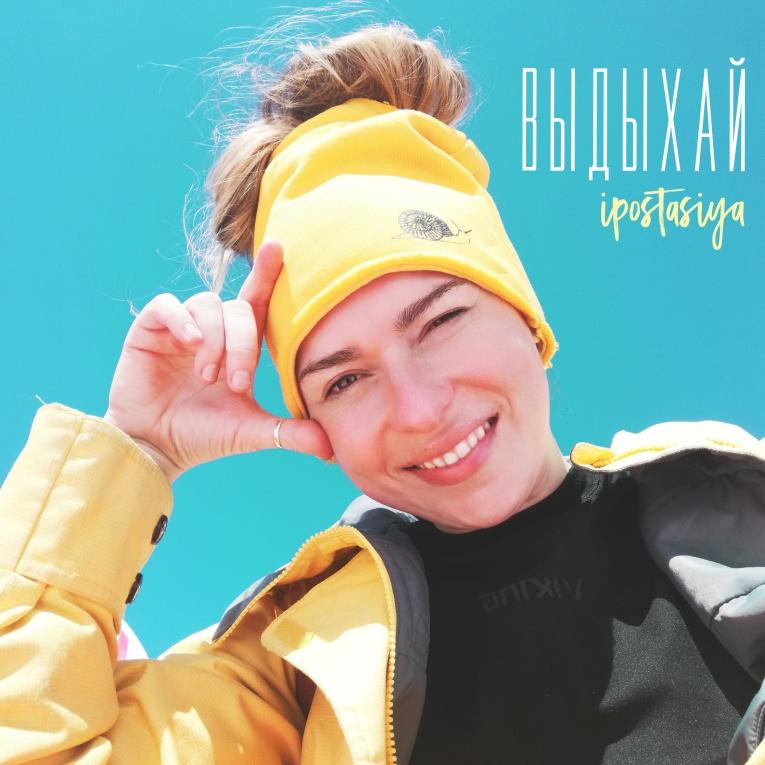 Можно выдыхать! ipostasiya презентовала дебютный трек