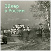 Эйлер в России