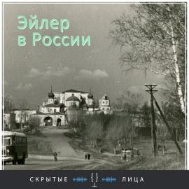 #25 Эйлер в России - Верея