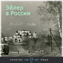 #60 Эйлер в России - Клин II