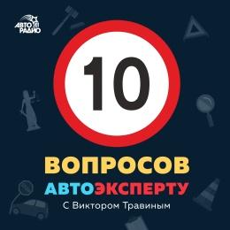 10 ВОПРОСОВ АВТОЭКСПЕРТУ