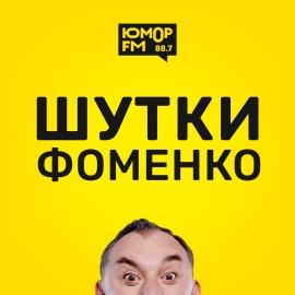 Шутки Фоменко - #1