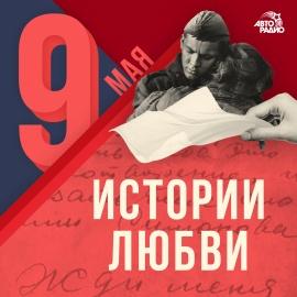 История любви Якова и Эсфирь Костюковских