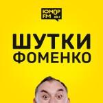 Шутки Фоменко - #44