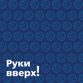 Сергей Мелкозёров, либеро ВК «Зенит» - 14.09.21