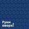 Сергей Мелкозеров_весь