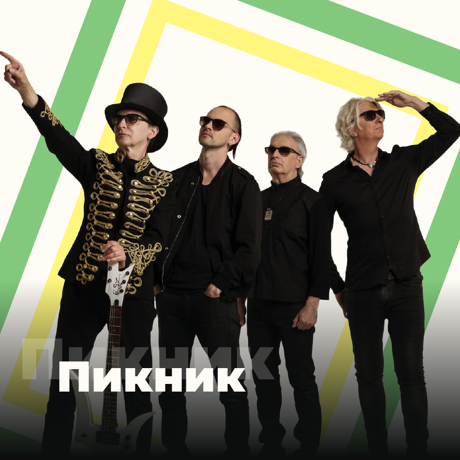 Станция Пикник на 101.ru