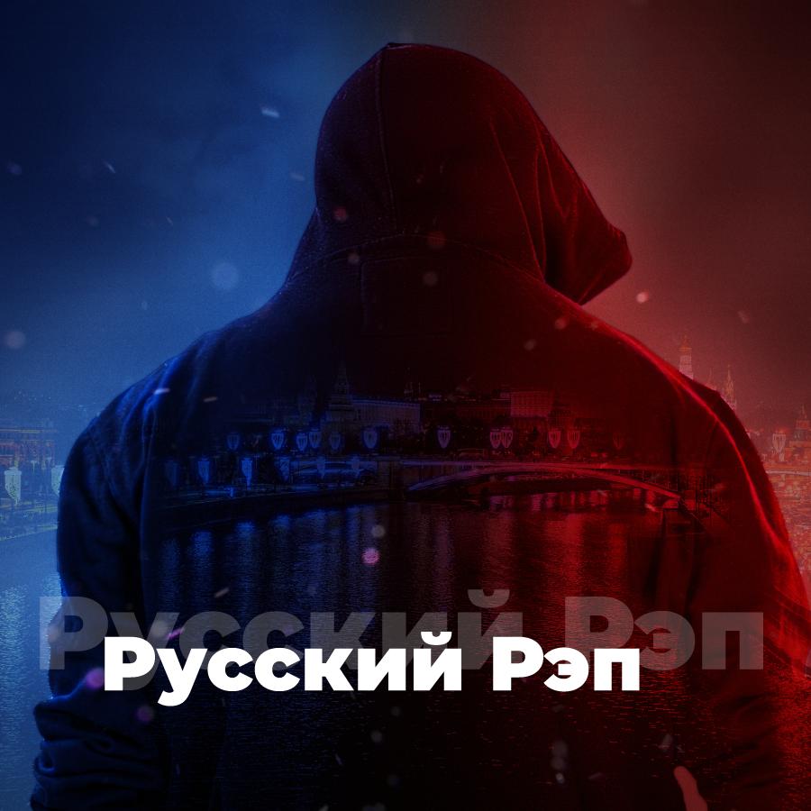 Русский Рэп.101
