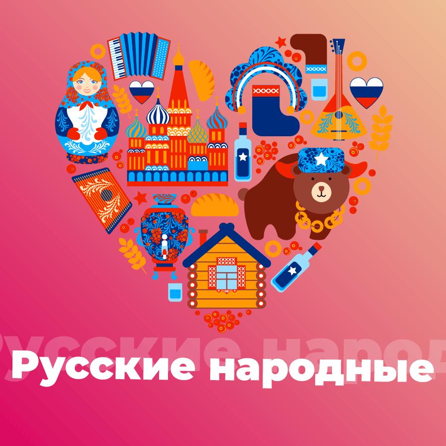 Русские Народные.101