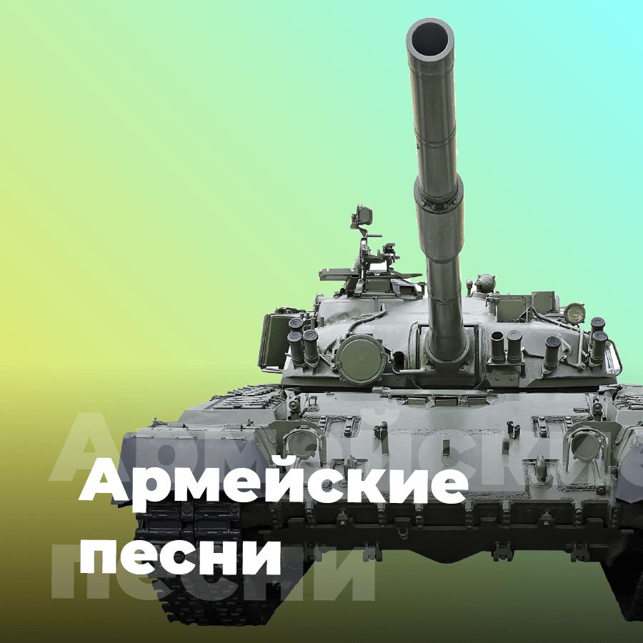 Станция Армейские песни на 101.ru