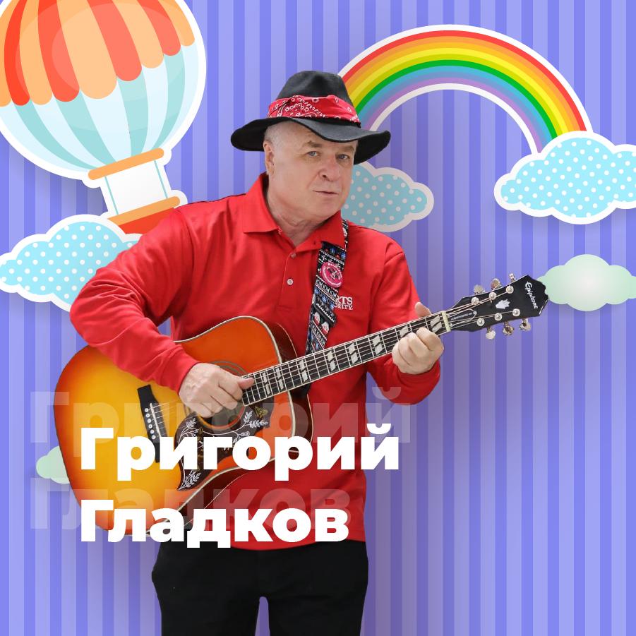 Григорий Гладков.101