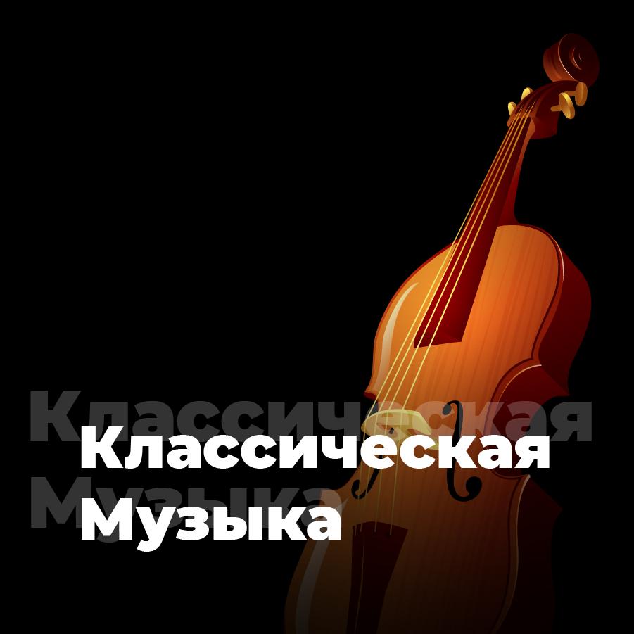 Классическая Музыка.101